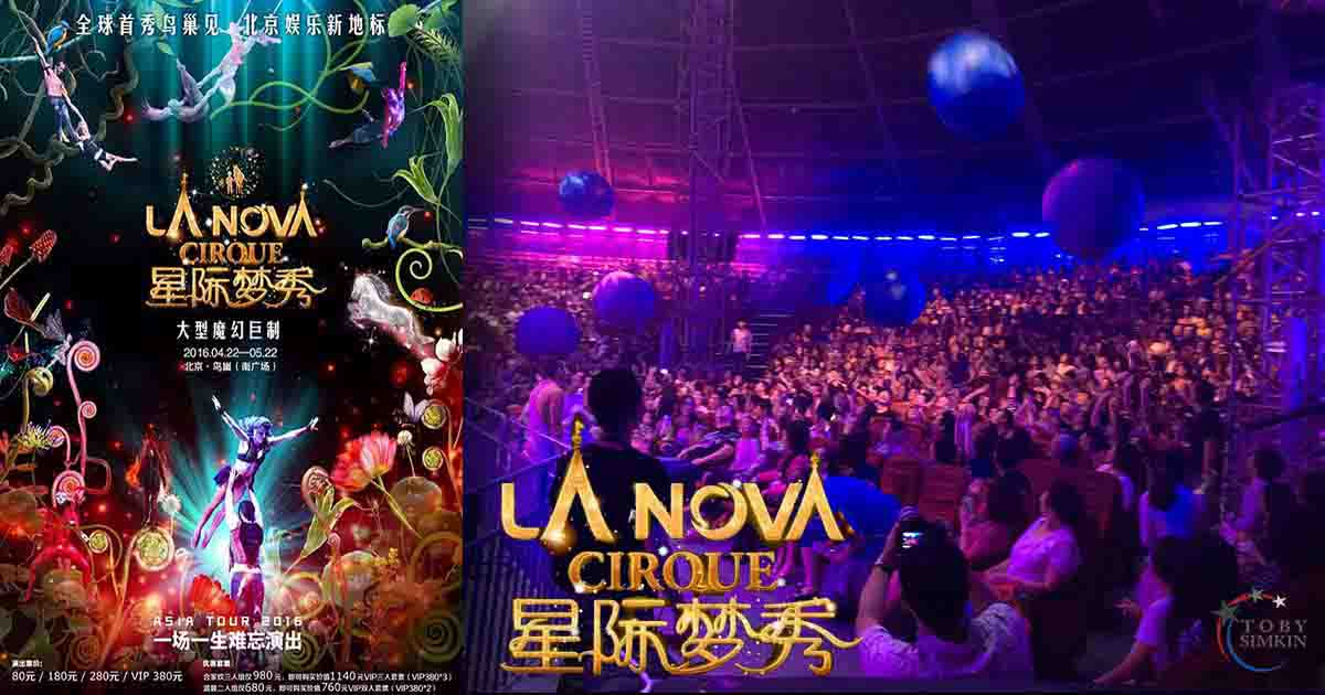 FEATURED Project LaNovaCirqueChina