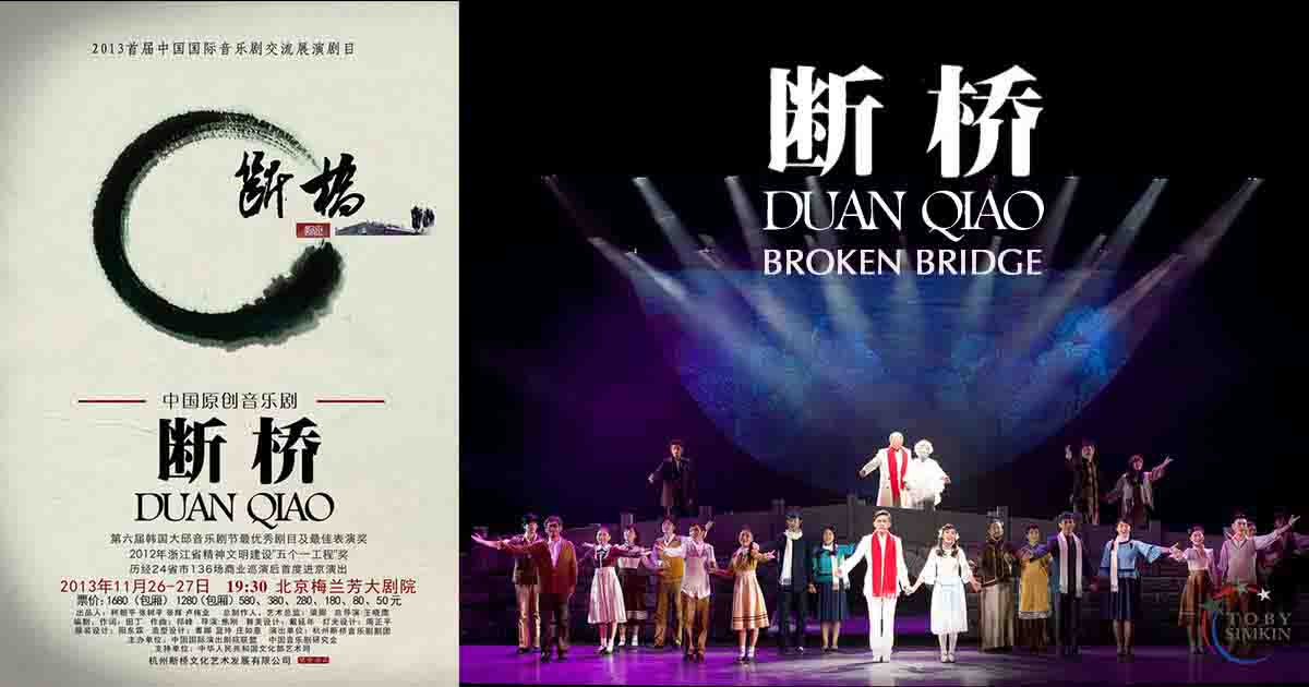 FEATURED Project BrokenBridgeChina