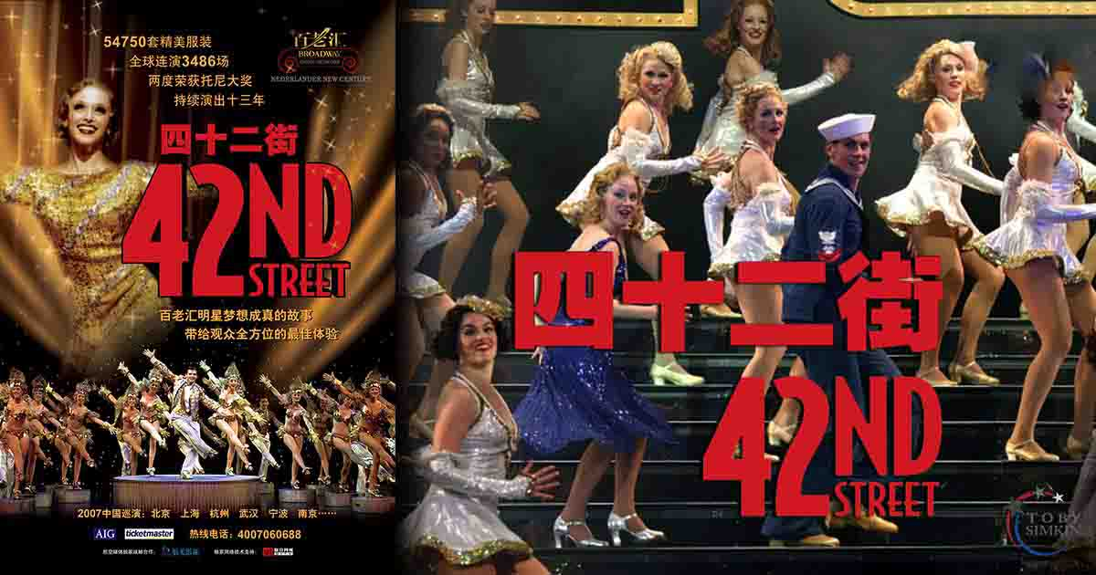 FEATURED Project 42ndStChina