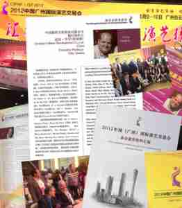 China International Arts Festival (2012 Guangzhou)