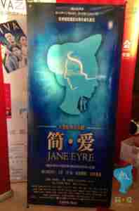 JANE EYRE 2013 China ad banner