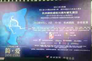 JANE EYRE 2013 China ad singage banner