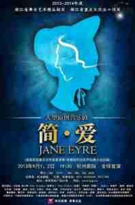 JANE EYRE 2013 China poster hangzhou