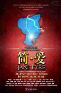 JANE EYRE 2013 China poster tour