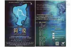 JANE EYRE 2013 China program billing