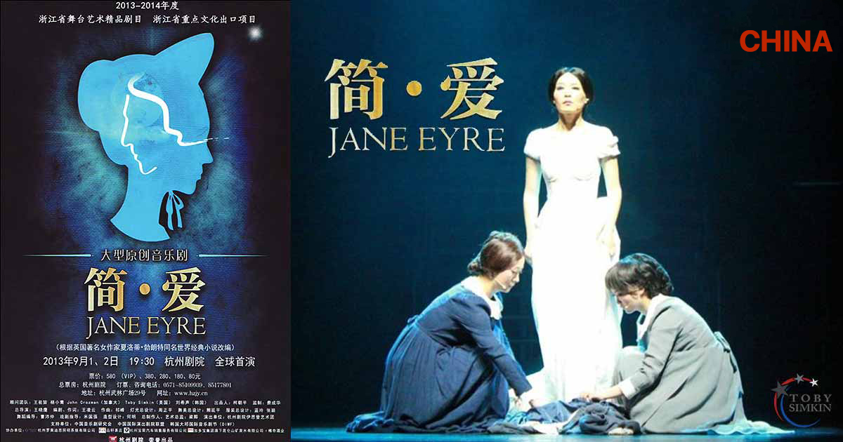 FEATURED Project JaneEyreChina