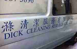 Chinglish Dick Cleaning Service