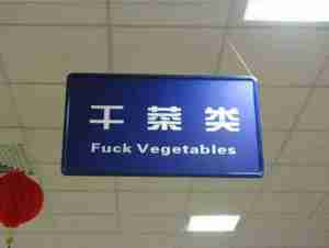 Chinglish Fuck Vegetables