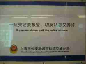 Chinglish if you are stolen call the police