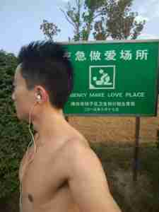 Funny China Emergency Make Love Place in WeiFang Shandong