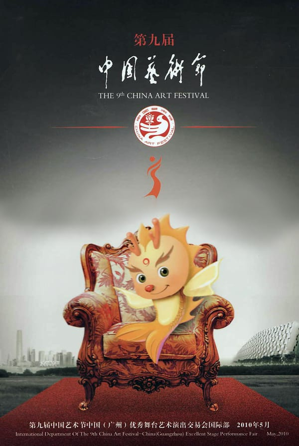 China Arts Festival 2010 Guangzhou Poster