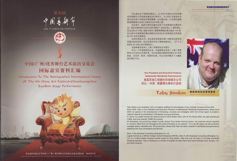 China Arts Festival 2010 Guangzhou Program