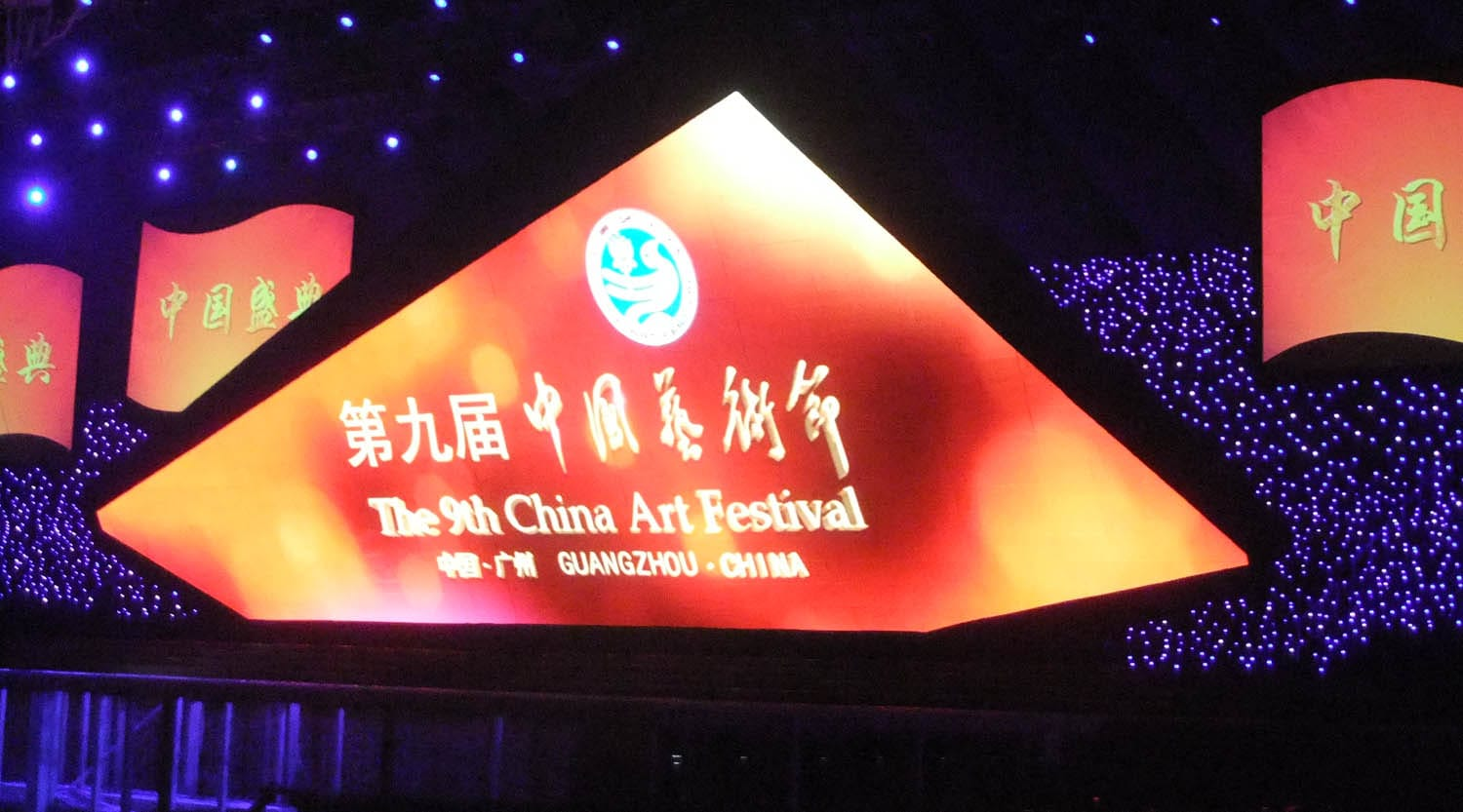 China Arts Festival Summit 2010 Guangzhou Baiyuan Conference Centre stage