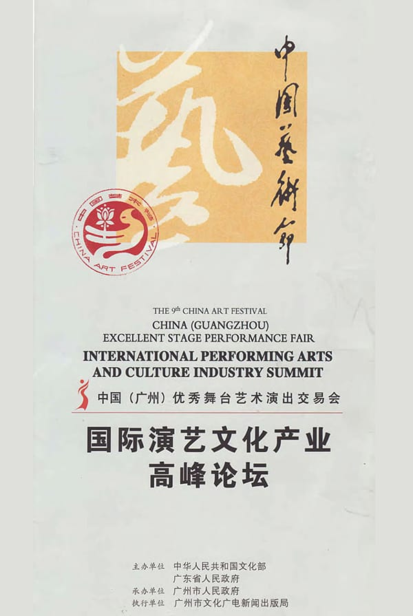 China Arts Festival Summit 2010 Guangzhou Poster