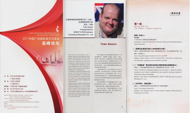 China Arts Festival Summit 2011 Guangzhou Program