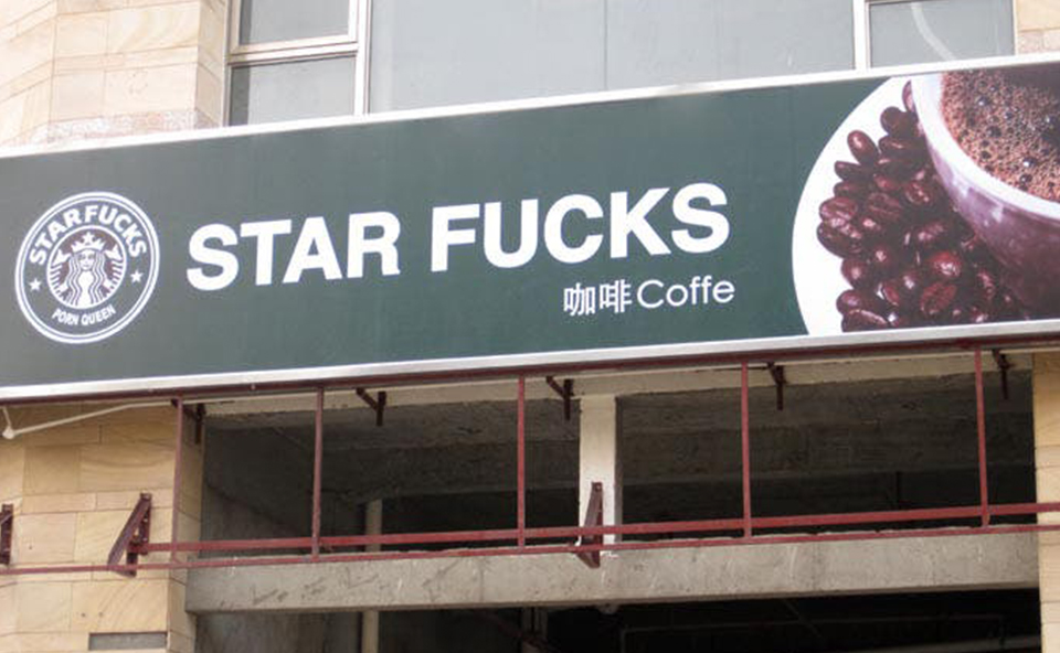 Fake Starbucks - starfucks