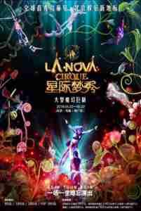 La Nova Cirque (Beijing) [Poster]