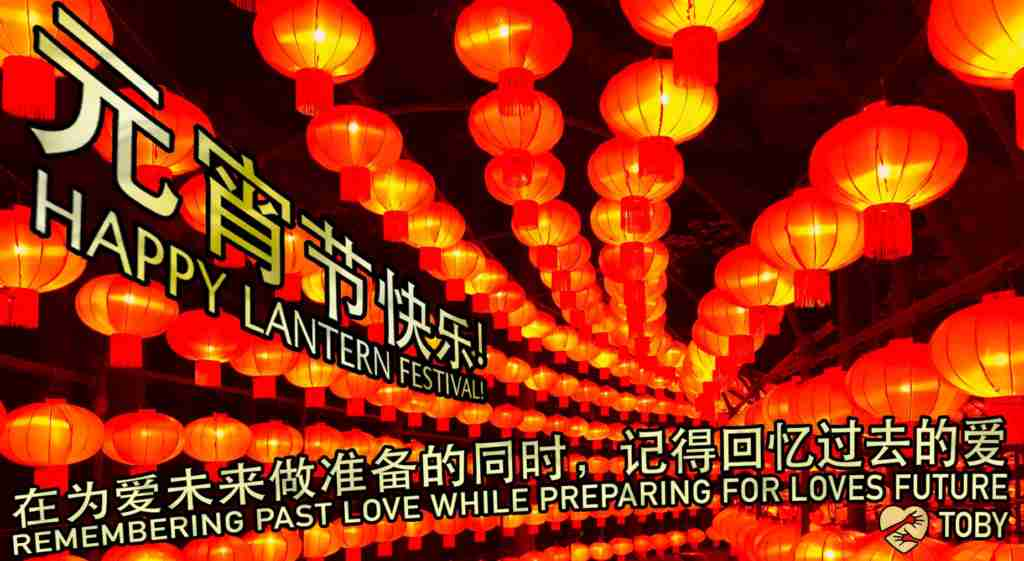 Toby Simkin's Broadway Entertainment wishes you a happy Lantern Festival