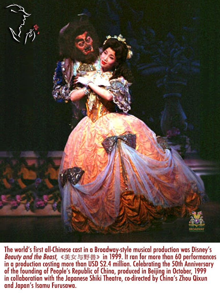 Mandarin language production of Disney's Beauty and the Beast in Beijing on October 22 1999