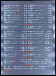 Moon Bar Shanghai menu