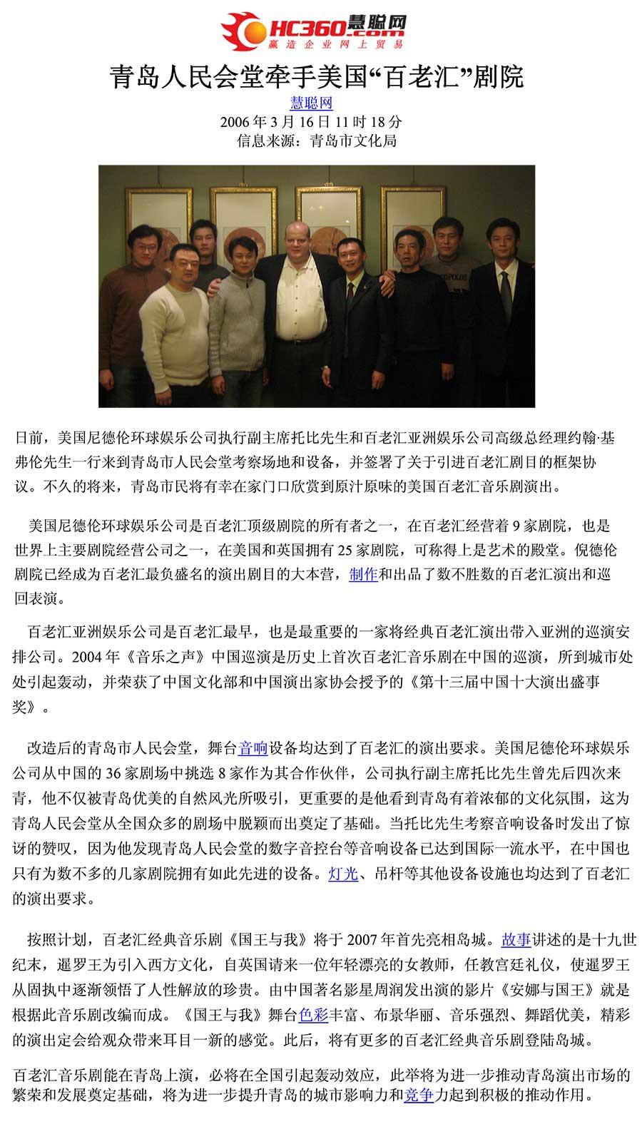 PRESS 2005 03 Qingdao HS360 CN