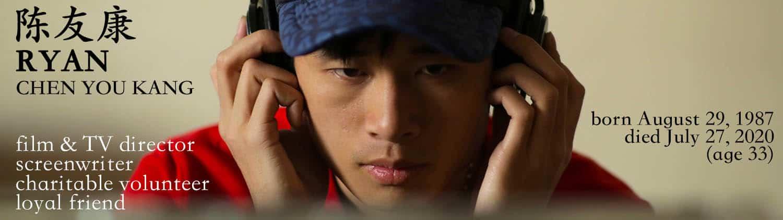 Ryan Chen You Kang 陈友康 Filmmaker, Screenwriter, Director