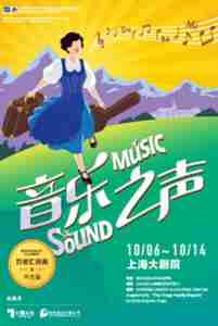 The Sound of Music《音乐之声》