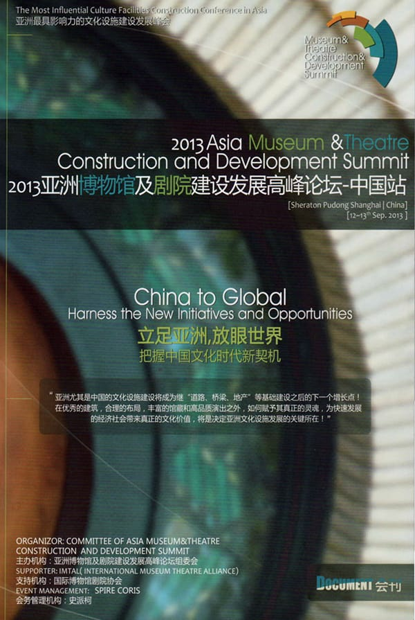 Theatre Construction Summit 2013 Shanghai Poster