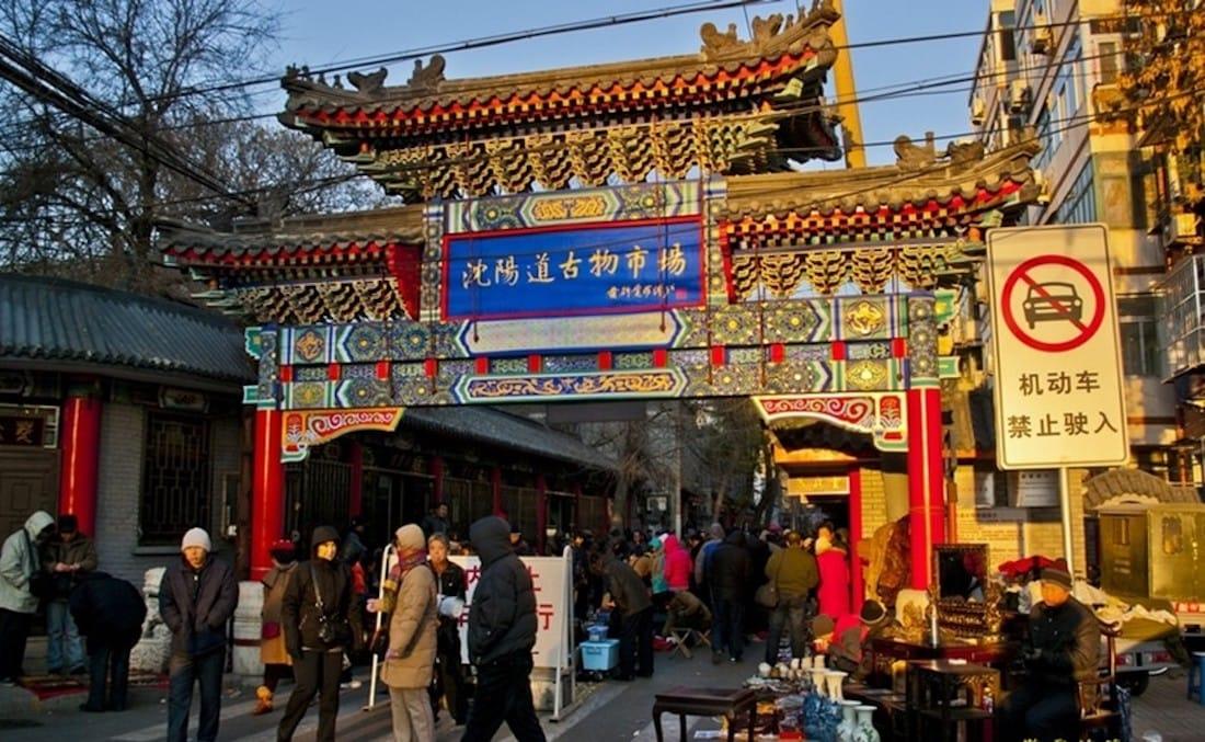 Tianjin Shenyang Dao Antique Market