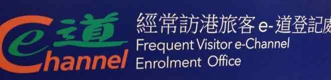 china echannel enroll