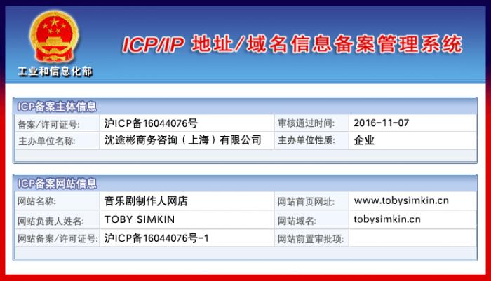 China ICP Certificate